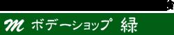 ボデーショップ緑